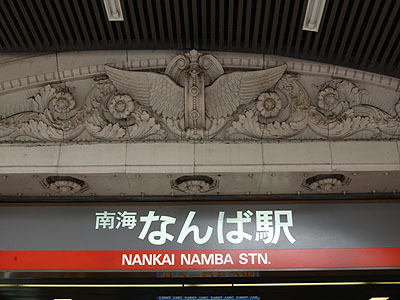 namba02_20050717%5B1%5D.jpg